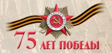 banner-75-let.jpg